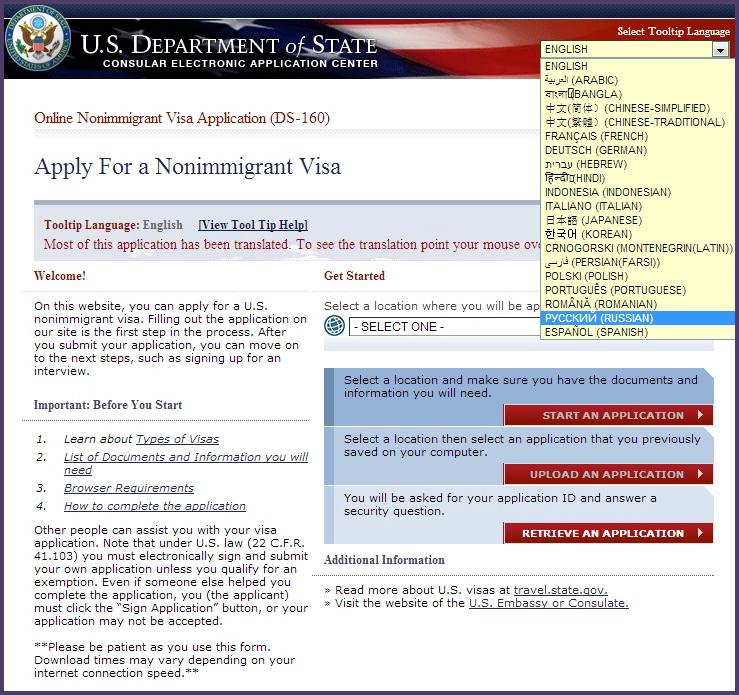 какие документы нужны для визы в сша