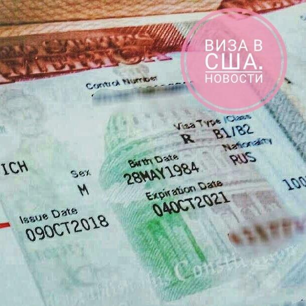 Иммиграционная виза в США в 2019 году